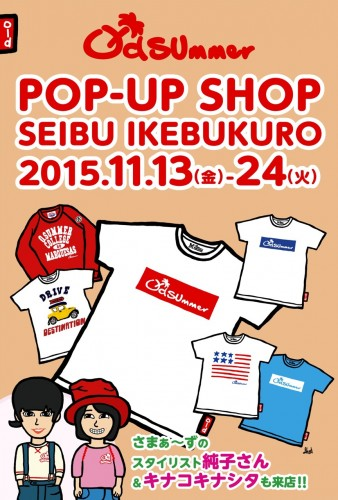 popup_seibuikebukuro_omote