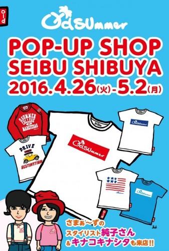 popup_seibuikeshibuya2016_1
