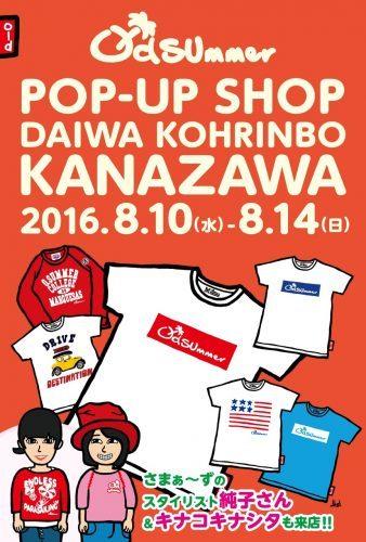 popupshop_kanazawa2016-338x500