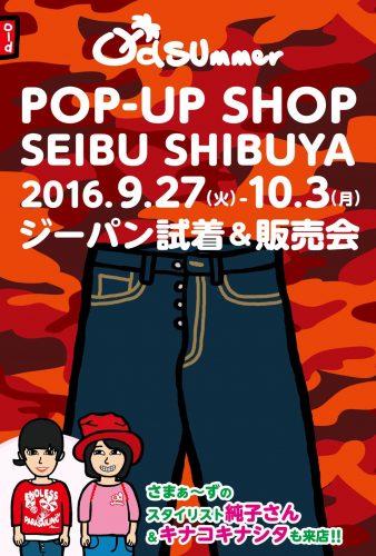 popup_seibuikeshibuya2016_autumn1