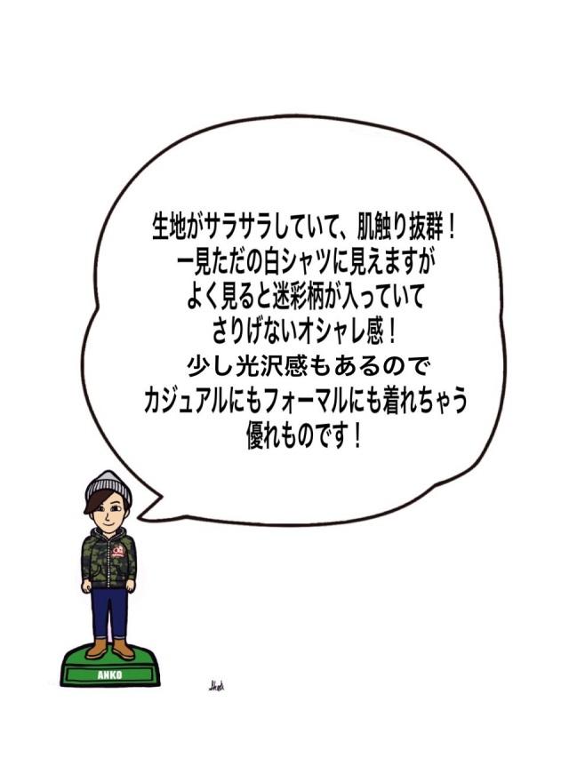 新作白シャツ(迷彩)