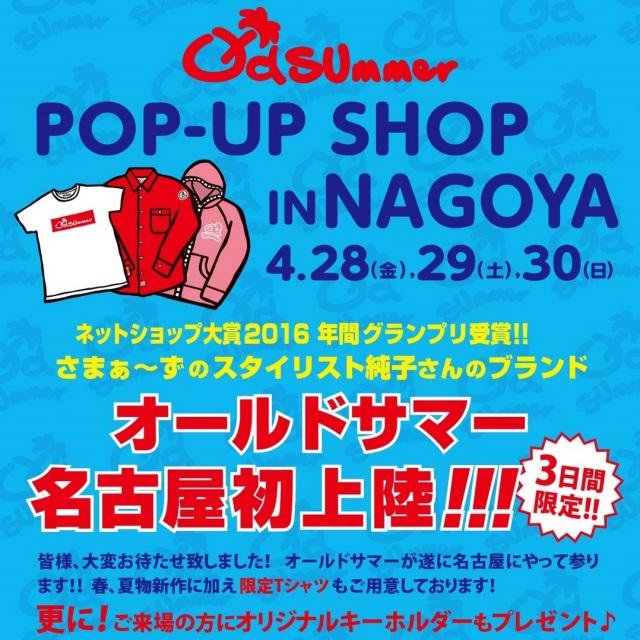 ポップアップショップ IN 名古屋 開催決定!