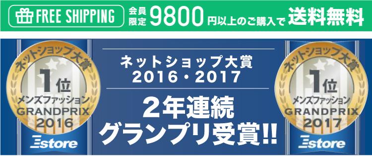 ネットショップ大賞2016年間グランプリ受賞!!